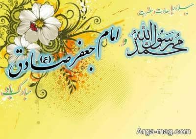 پیام تبریک زیبا ولادت رسول اکرم و امام صادق