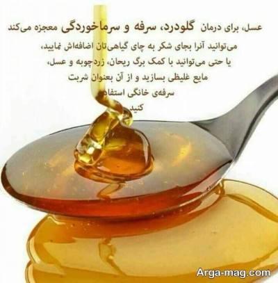 روش درمان سرماخوردگی با عسل