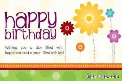 متن زیبا و جالب برای تبریک تولد