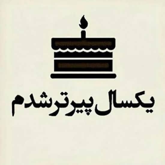پروفایل نزدیک بودن روز تولد عپروفایل تولدم نزدیکه بـه منظور اعلام روز تولد بـه دیگران mimplus.ir
