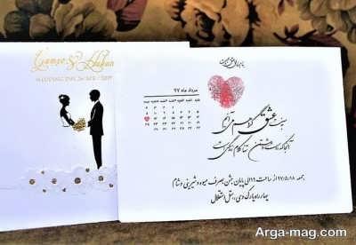 متن کارت عروسی کوتاه