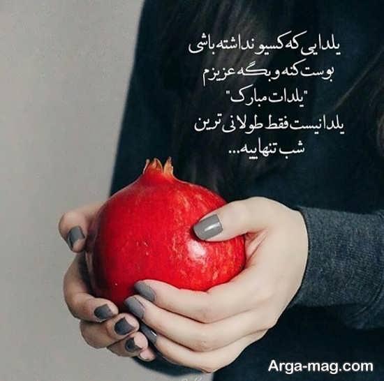 عکس نوشته غمگین برای یلدا