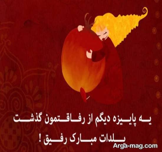 عکس نوشته یلدایی