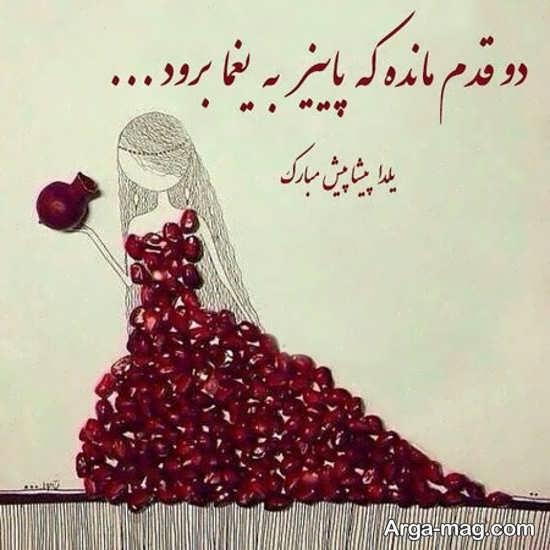 عکس نوشته دخترانه برای یلدا