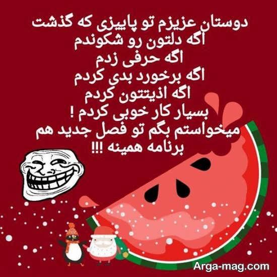 عکس نوشته طنز برای شب یلدا