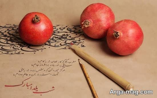 عکس نوشته زیبا برای یلدا