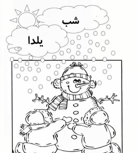 نقاشی شب یلدا برای بچه ها