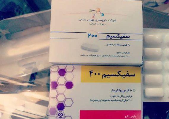 اطلاعات دارویی قرص سفکسیم