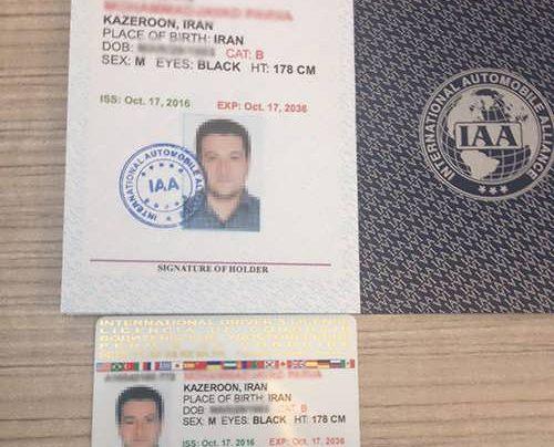 اخذ گواهینامه بین الملل
