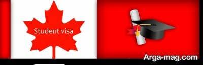 دانستنی های مهم و مفید مراحل و مدارک اخذ ویزای دانشجویی در کانادا