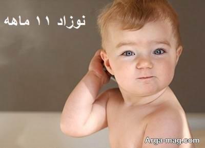 هفته سوم یازده ماهگی کودک