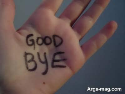 متن درباره خداحافظی