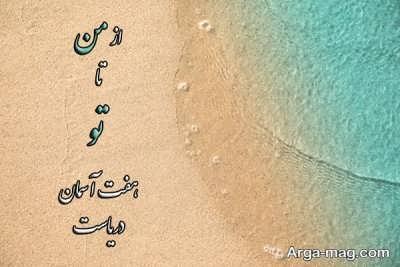 متن های دلنشین در مورد دریا