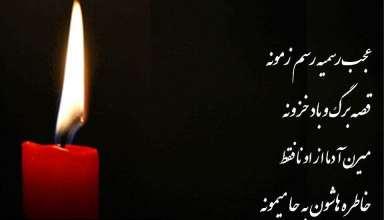 متن زیبا برای سنگ قبر پدر
