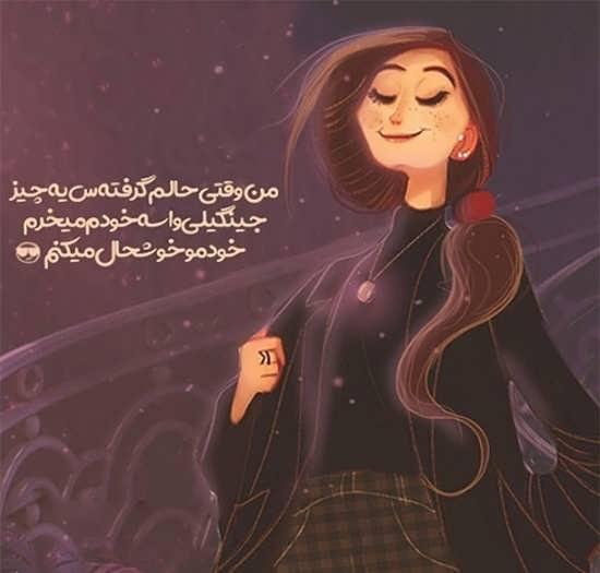 عکس نوشته های زیبا و باحال دخترانه