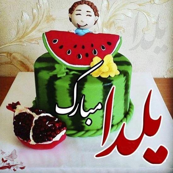 عکس پروفایل تبریک شب یلدا