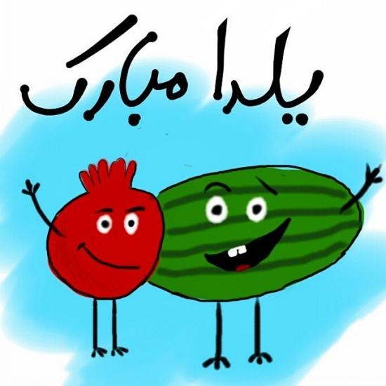 پروفایل انار و هندوانه
