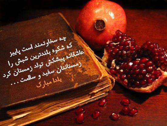 عکس نوشته مخصوص شب یلدا