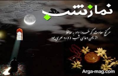 نماز شب خواندن