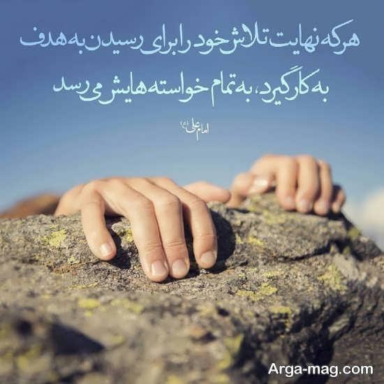 جملات زیبا در مورد تلاش و کوشش در زندگی