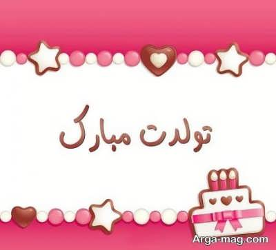 جملات زیبا برای تبریک تولد