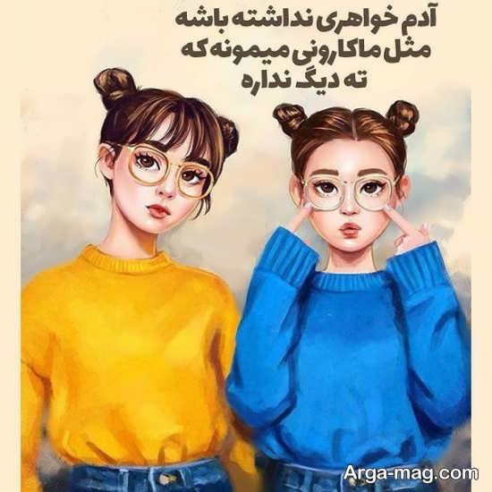 عکس نوشته در مورد خواهر