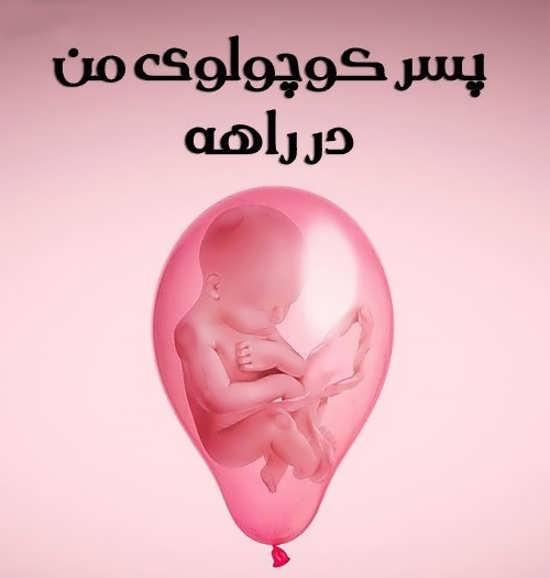عکس بامزه برای پروفایل بارداری
