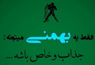 عکس پروفایل بهمن ماه