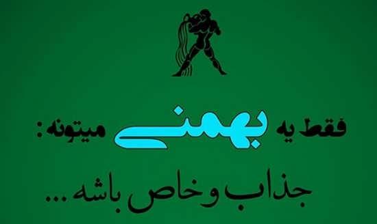 تصاویر تبریک تولد بهمن ماهی