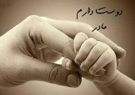 دوستت دارم مادر
