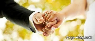 راز موفقیت در زندگی مشترک