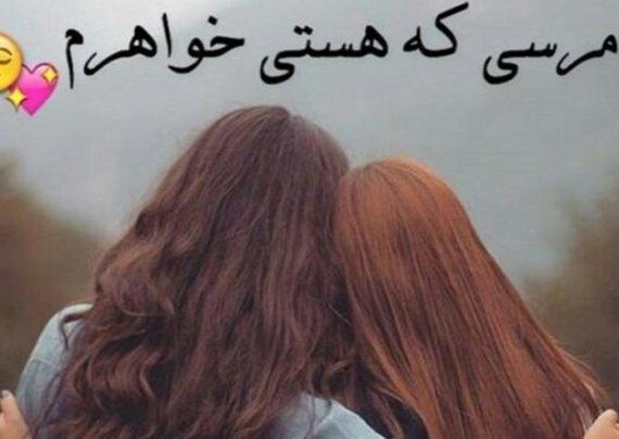 شعر زیبا برای خواهر