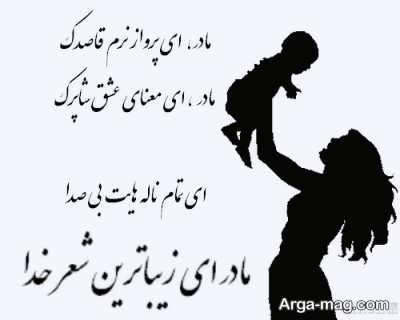 جملات زیبا و احساسی برای تبریک روز مادر