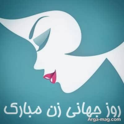 متن زیبا تبریک روز زن