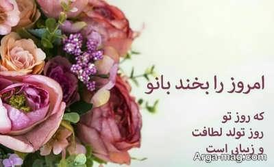 جملات زیبا تبریک روز زن