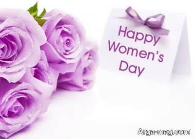پیام تبریک روز زن
