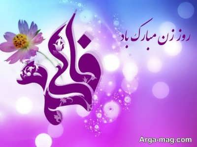 اس ام اس زیبا برای تبریک روز زن