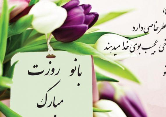 جملات زیبا برای روز زن