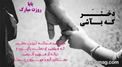 پیام تبریک زیبا برای روز پدر