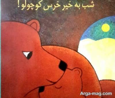 شعر خرس کوچولو برای بچه ها