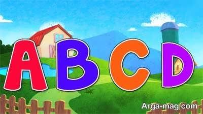 شعر حروف انگلیسی برای کودکان
