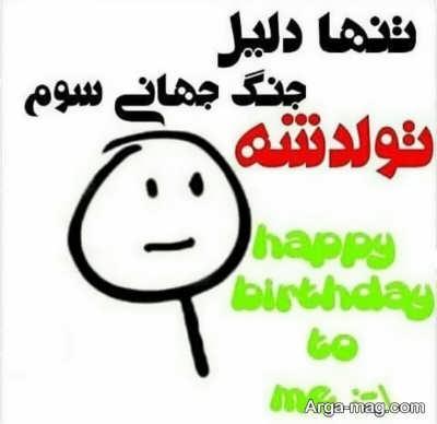 متن زیبا و طنز برای تبریک تولد