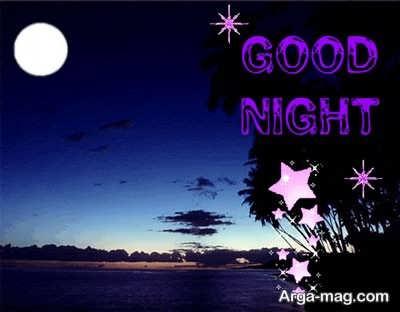 پیام شب بخیر