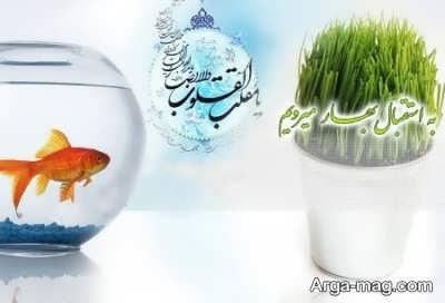 متن زیبا و جالب برای تبریک عید نوروز
