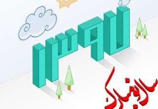 تبریک عید نوروز 97
