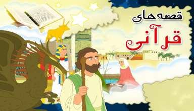 داستان قرآنی برای کودکان
