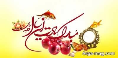 پیام تبریک برای عید نوروز