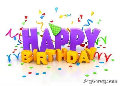 اس ام اس کوتاه برای تبریک تولد