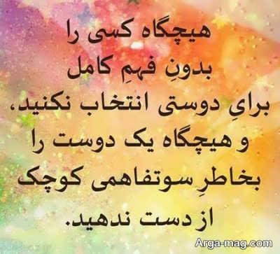 جملات زیبا و آموزنده