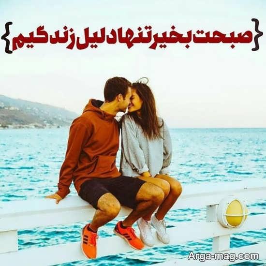 aks 1 6 - عکس نوشته صبح بخیر عاشقانه و بسیار زیبا